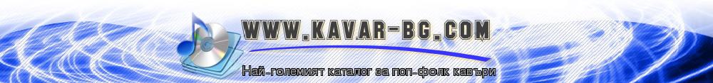 kavar-bg.com
